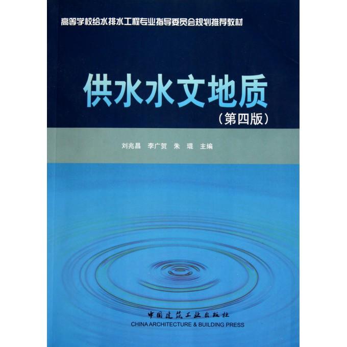 供水水文地质(第4版高等学校给水排水工程专业指导委员会规划推荐教材)