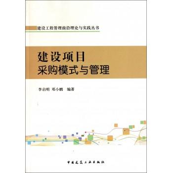 建设项目采购模式与管理/建设工程管理前沿理论与实践丛书