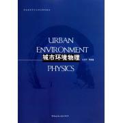 城市环境物理(高校建筑学专业规划推荐教材)