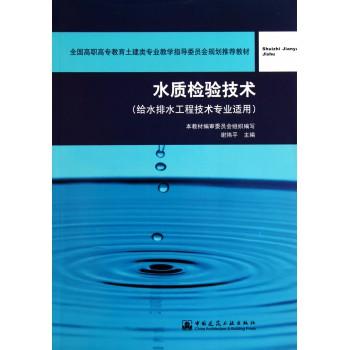水质检验技术(给水排水工程技术专业适用全国高职高专教育土建类专业教学指导委员会规划推荐教材)
