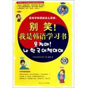 别笑我是韩语学习书(附光盘)