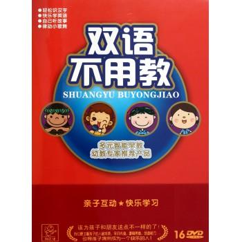 DVD双语不用教(16碟附书)