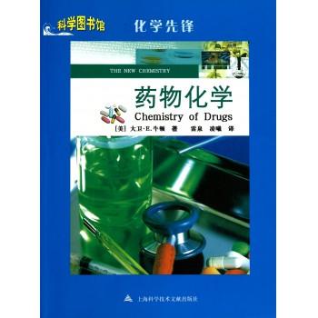 药物化学(化学先锋)/科学图书馆