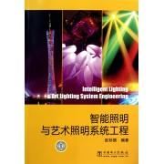 智能照明与艺术照明系统工程