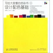 写给大家看的色彩书(1设计配色基础)