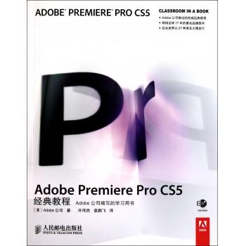 Adobe Premiere Pro CS5经典教程(附光盘)