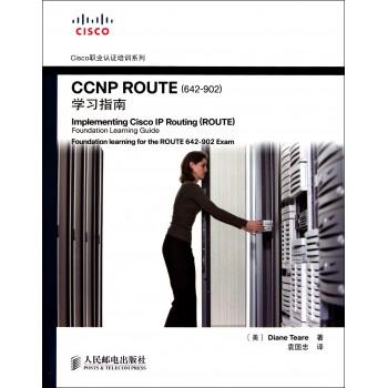 CCNP ROUTE<642-902>学习指南/Cisco职业认证培训系列