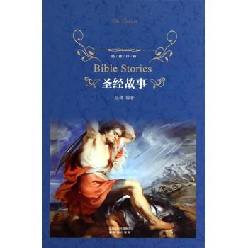 圣经故事(精)/经典译林
