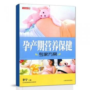 孕产期营养保健