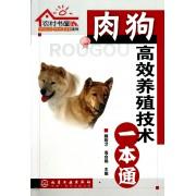 肉狗高效养殖技术一本通/农村书屋系列
