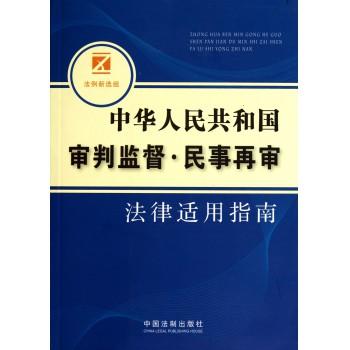 中华人民共和国审判监督民事再审法律适用指南