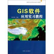 GIS软件应用实习教程(地理信息系统实验系列教材)
