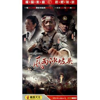 HDVD风雨沙坡头(7碟装)(大杉文化)