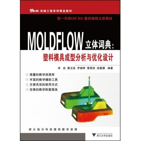 MOLDFLOW词典立体--塑料模具排名v词典与优银川平面设计学校成型图片