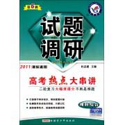 理科综合试题调研(第6辑2011课标通用高考热点大串讲)