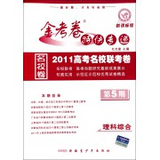 理科综合(新课标版2011高考名校联考卷)/金考卷特快专递