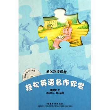 轻松英语名作欣赏(附光盘共5册第2级上适合初2\初3年级英汉双语读物)