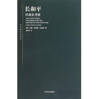 长和平(冷战史考察)/东方编译所译丛