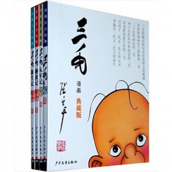 三毛漫画(典藏版共4册彩图注音读物)