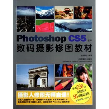 数码摄影修图教材(Photoshop CS5版本)