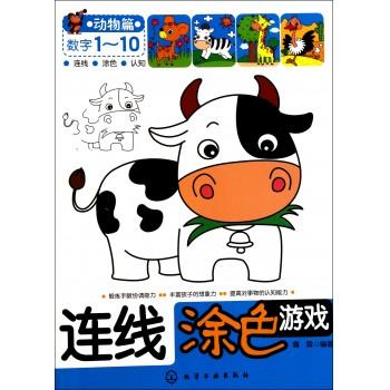 连线涂色游戏(动物篇数字1-10)