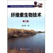 纤维素生物技术(第2版)