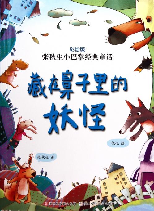 藏在鼻子里的妖怪(彩绘版)/张秋生小巴掌经典童话