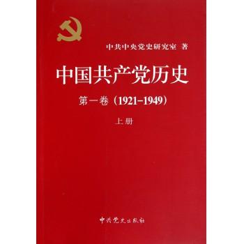 中国共产党历史(**卷1921-1949上下)