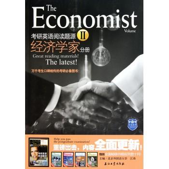 考研英语阅读题源(Ⅱ经济学家分册)