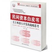 民间资本白皮书(关于西部大开发的战略思考)