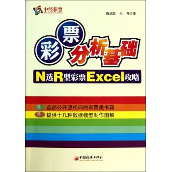 彩票分析基础(N选R型彩票Excel攻略)