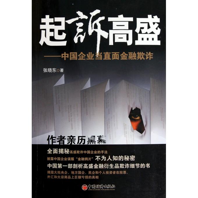 起诉高盛--中国企业当直面金融欺诈