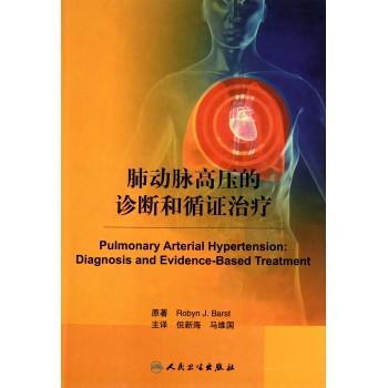 肺动脉高压的诊断和循证治疗