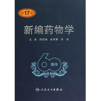 新编药物学(**7版)(精)