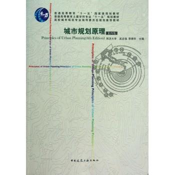 城市规划原理(第4版普通高等教育土建学科专业十一五规划教材)