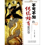 不可不知的传统婚育习俗常识(中华传统婚育习俗一本通)