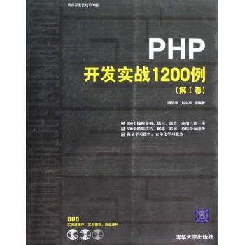 PHP开发实战1200例(附光盘第Ⅰ卷)/软件开发实战1200例