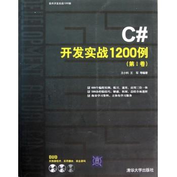 C#开发实战1200例(附光盘第Ⅰ卷)/软件开发实战1200例