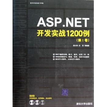 ASP.NET开发实战1200例(附光盘第Ⅰ卷)/软件开发实战1200例