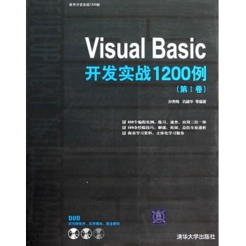 Visual Basic开发实战1200例(附光盘第Ⅰ卷)/软件开发实战1200例