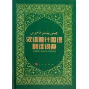 汉语普什图语翻译词典(精)