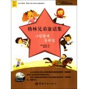 格林兄弟童话集(附光盘)/凿壁者丛书