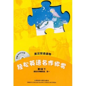 轻松英语名作欣赏(附光盘共4册**级下适合小学高年级\初1英汉双语读物)