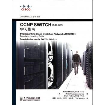 CCNP SWITCH<642-813>学习指南/Cisco职业认证培训系列