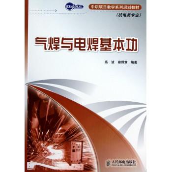 气焊与电焊基本功(机电类专业世纪英才中职项目教学系列规划教材)