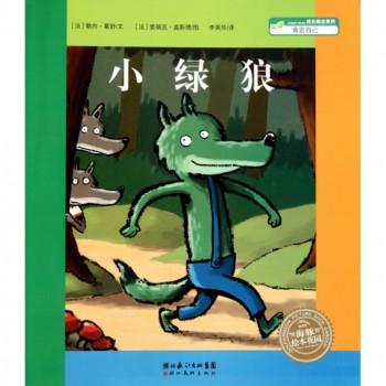 小绿狼/成长励志系列/海豚绘本花园