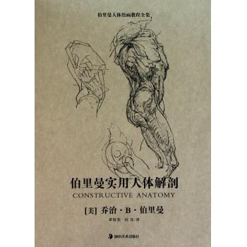 伯里曼实用人体解剖/伯里曼人体绘画教程全集