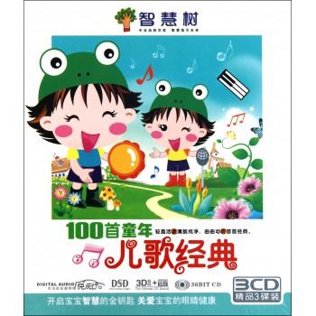 CD-DSD100首童年儿歌经典<智慧树>(3碟装)