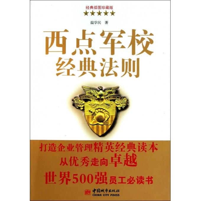 西点军校经典法则(经典插图珍藏版)