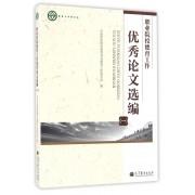 职业院校德育工作优秀论文选编(1)